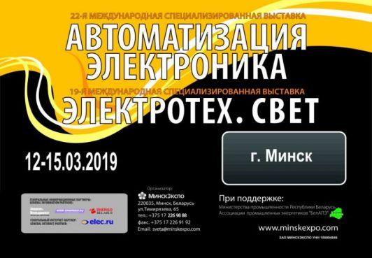 Представители Северного Барханта принимают участие в 22-ой международной специализированной выставке