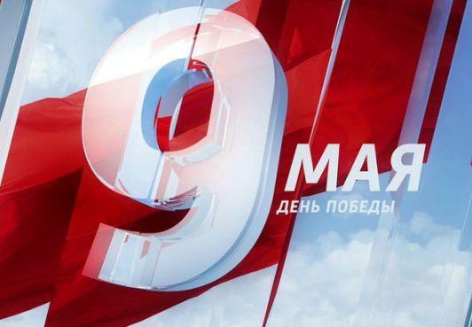 Королева Анна Макко поздравила граждан КСБ с Днём Победы