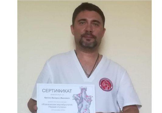 Бархантец Валерий Кречко прошёл обучение по клинической вертебрологии