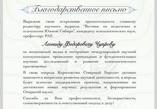 Королева Анна Макко направила благодарственное письмо профессору Леониду Чупрову