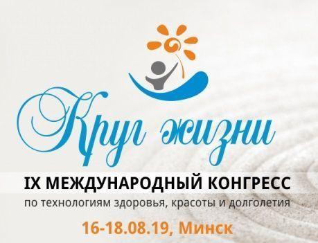 Бархантец Валерий Кречко принял участие в Конгрессе по технологиям для здоровья, красоты и долголетия