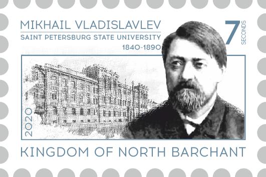 Михаил Владиславлев