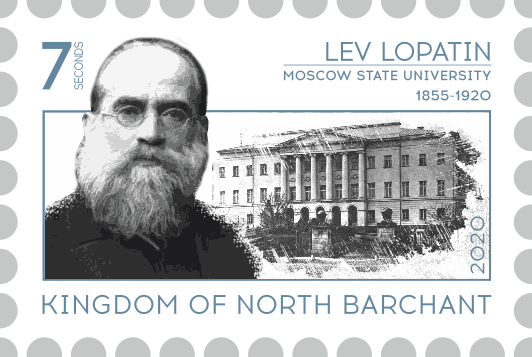 Лев Лопатин