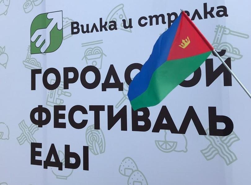Граждане Северного Барханта посетили городской фестиваль еды Вилка и стрелка в Нижнем Новгороде