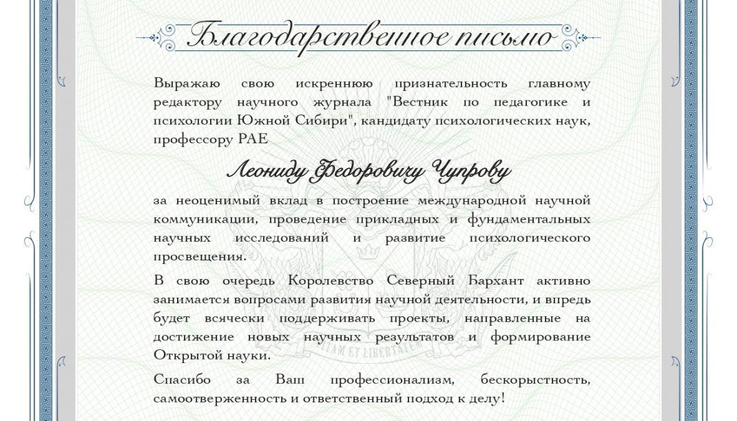 QUEEN ANNA MAccO SENT LETTER of appreciation TO PROFESSOR LEONID CHUPROV