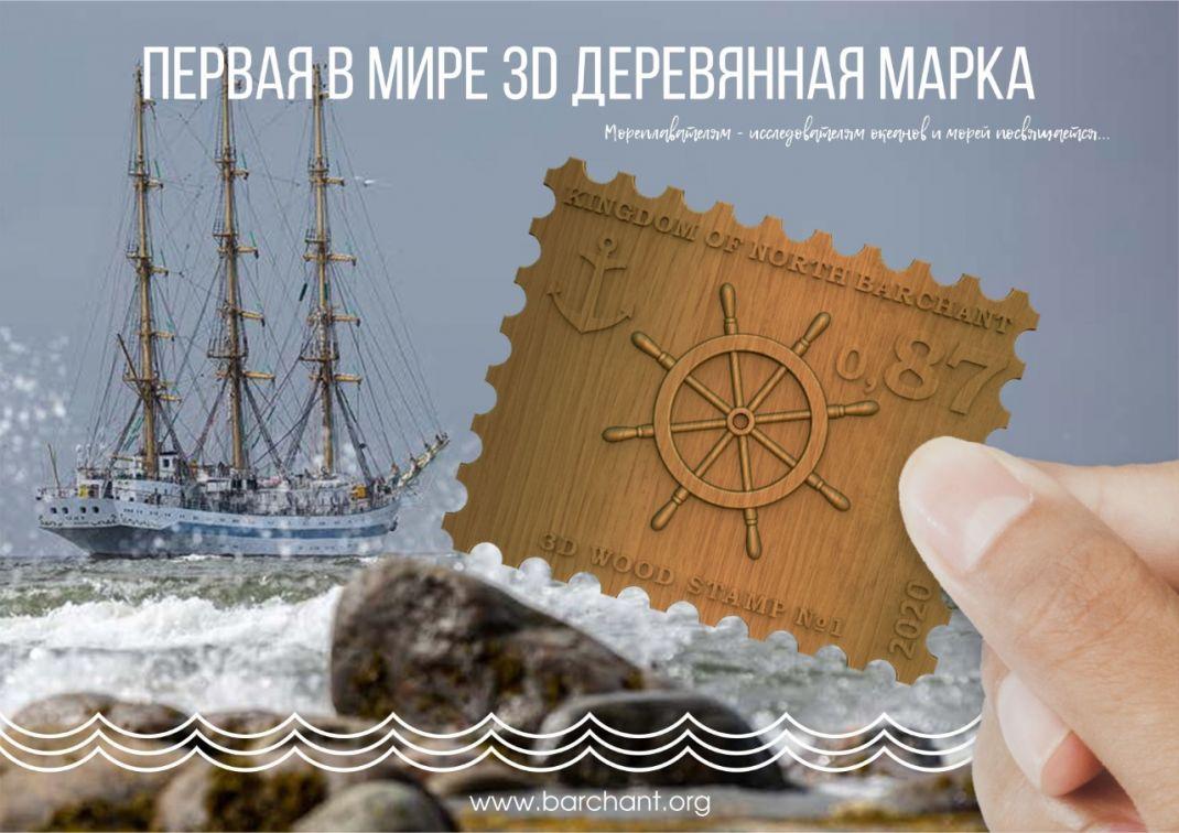 Первая в мире 3D деревянная почтовая марка появилась на свет