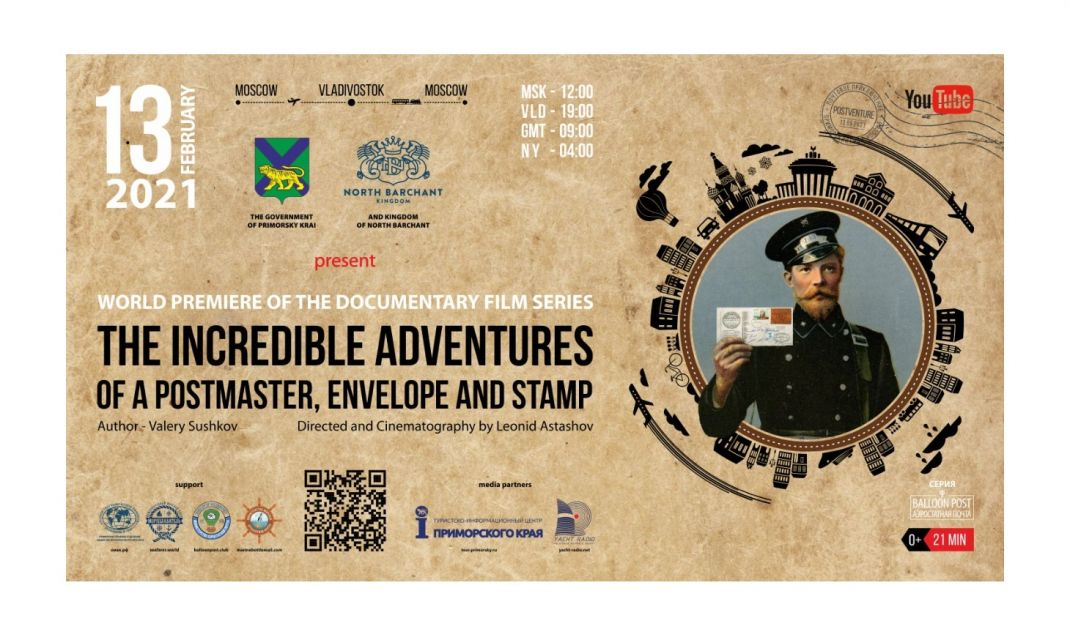 """Online premiere of the first part of the documentary film series """"The Incredible Adventures of the Postmaster, Envelope and Stamp"""""""